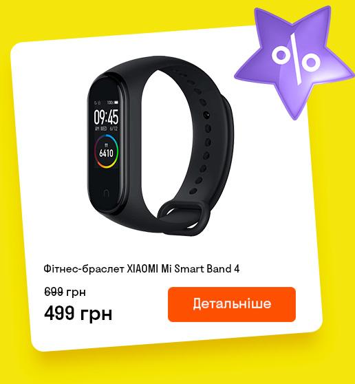Фітнес-браслет XIAOMI Mi Smart Band 4 Black (NFC)