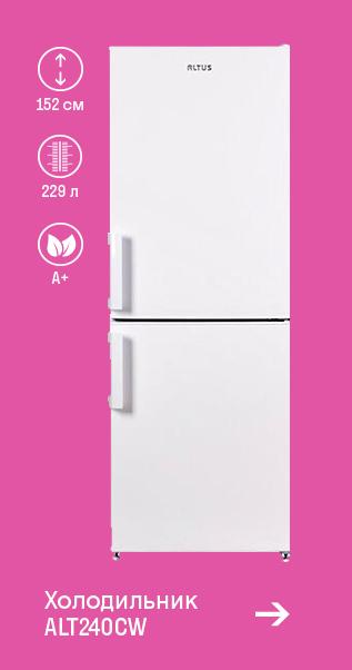Холодильник ALT240CW