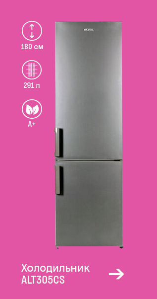 Холодильник ALT305CS