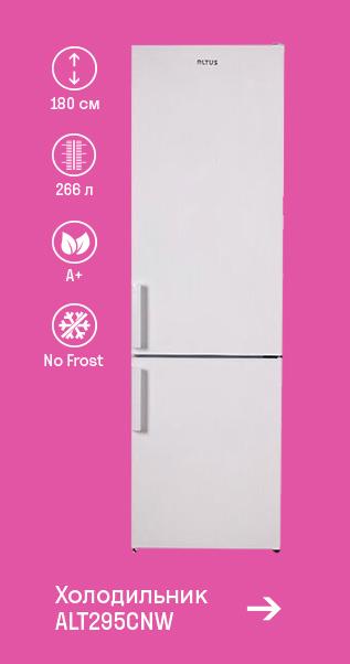 Холодильник ALT295CNW